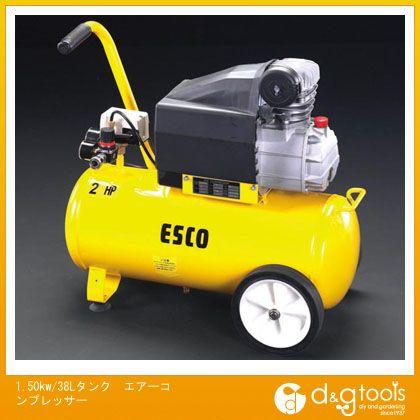 ※法人専用品※エスコ 1.50KW/38Lタンクエアーコンプレッサー EA116SE