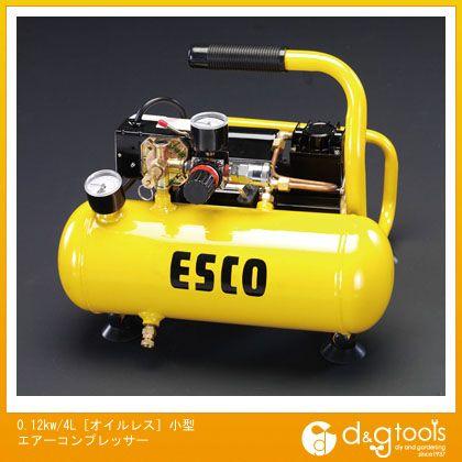 ※法人専用品※エスコ オイルレス小型エアーコンプレッサー0.12KW/4L EA116SG
