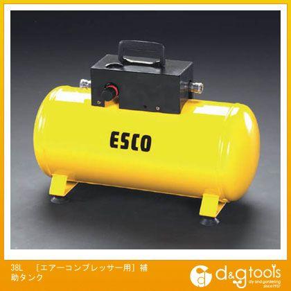 ※法人専用品※エスコ [エアーコンプレッサー用]補助タンク 38L EA116Z-38