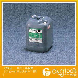 エスコ スケール除去[ニュークリンスターHP] 20kg (EA119-5)
