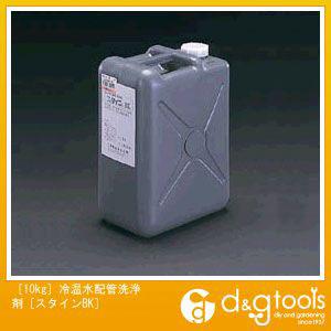 エスコ 冷温水配管洗浄剤[スタインBK] 10kg (EA119-15B)