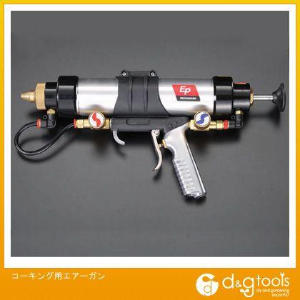 エスコ コーキング用エアーガン (EA123VA-5)