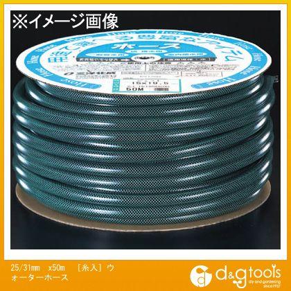 エスコ 25/31mm x50M [糸入]ウォーターホース (EA124DL-23) ESCO ホース 散水用耐圧糸入りホース