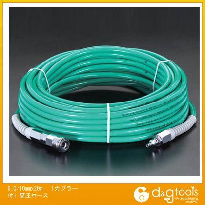 エスコ [カプラー付]高圧ホース 6.0/10mm×20m (EA125BW-20) 高圧用エアホース 高圧用 エアホース 高圧