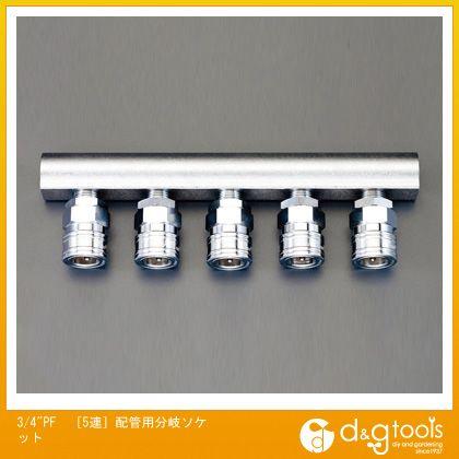 エスコ 3/4PF[5連]配管用分岐ソケット (EA140DL-152)