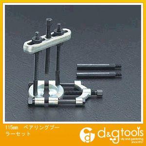 エスコ ベアリングプーラーセット 115mm EA510-115