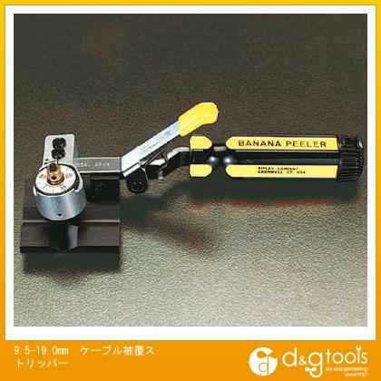 エスコ ケーブル被覆ストリッパー 9.5-19.0mm (EA580BF-19)
