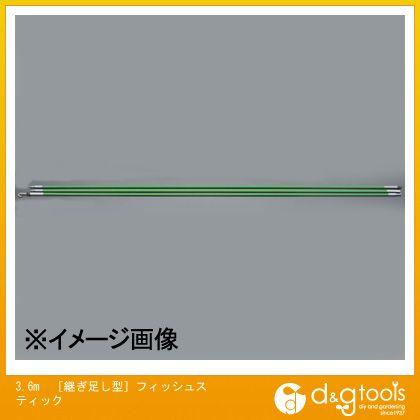 エスコ [継ぎ足し型]フィッシュスティック 3.6m (EA597G-11)