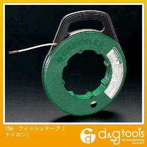 エスコ フィッシュテープ[ナイロン] 15m (EA597GN-15)