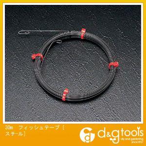 エスコ フィッシュテープ[スチール] 30m (EA597S-30)