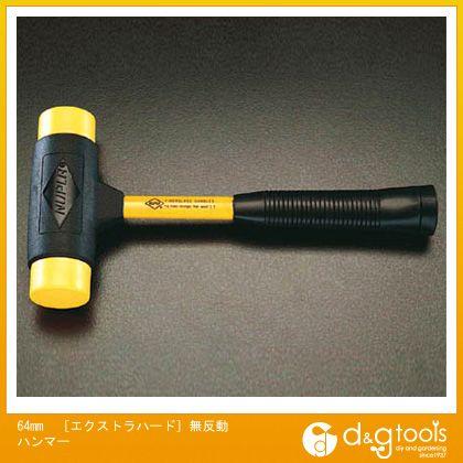 エスコ [エクストラハード]無反動ハンマー 64mm (EA575BR-24)