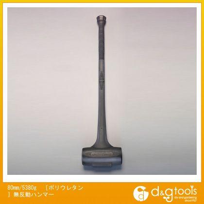 エスコ [ポリウレタン]無反動ハンマー 80mm/5380g (EA575D-26)