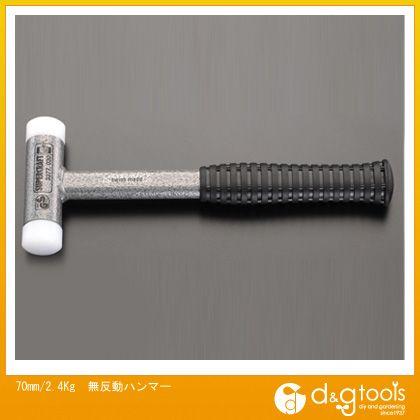エスコ 無反動ハンマー 70mm/2.4kg (EA575HE-28)