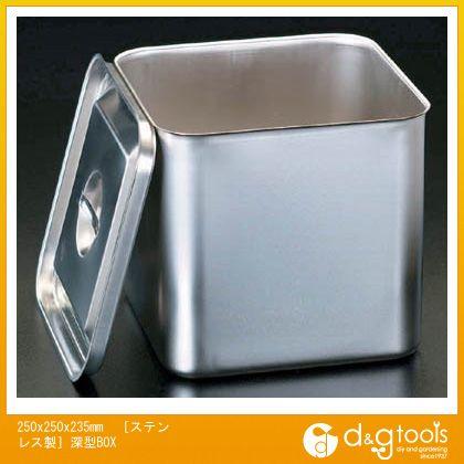 エスコ [ステンレス製]深型BOX 250×250×235mm (EA508SC-16)