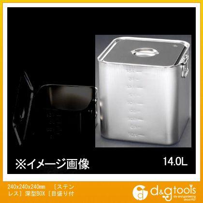 エスコ [ステンレス]深型BOX[目盛り付] 240×240×240mm (EA508SC-61)