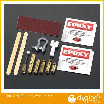 エスコ [6mmロッド用] アクセサリーキット (EA597BA-102)