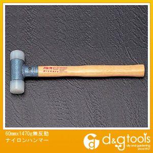 エスコ 無反動ナイロンハンマー 60mm×1470g (EA570A-7)