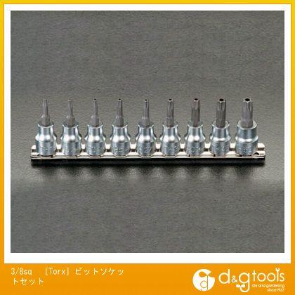 エスコ [TORX]ビットソケットセット 3/8sq (EA618BN)