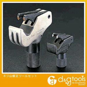 エスコ ネジ山修正ツールセット (EA603-2)