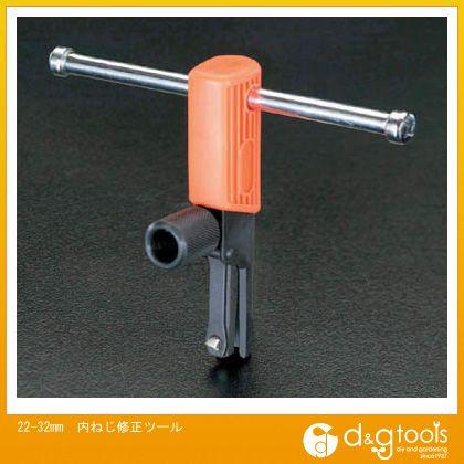 エスコ 内ねじ修正ツール 22-32mm (EA603AC-3)