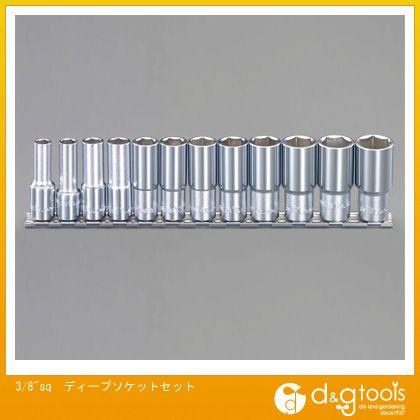 エスコ ディープソケットセット 3/8sq (EA618JL)