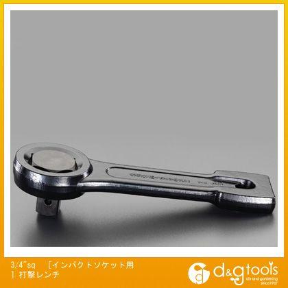 エスコ [インパクトソケット用]打撃レンチ 3/4Sq (EA613GG-1)