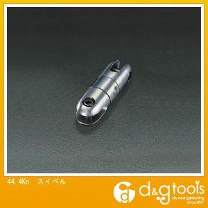エスコ 44.4Knスイベル (EA629GZ-4)
