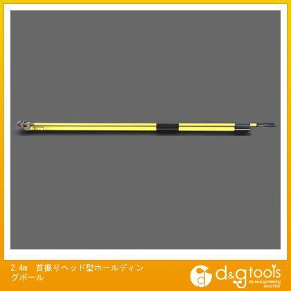エスコ 首振りヘッド型ホールディングポール 2.4m EA631AB-8
