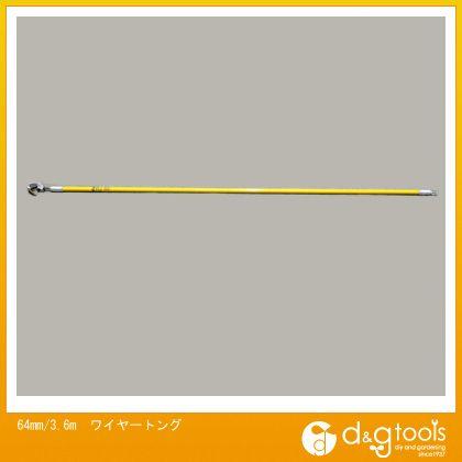 エスコ ワイヤートング 64mm/3.6m (EA631AD-22)