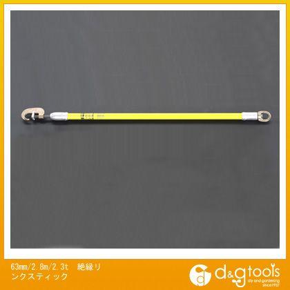 ※法人専用品※エスコ 絶縁リンクスティック 63mm/2.8m/2.3t EA631AD-36