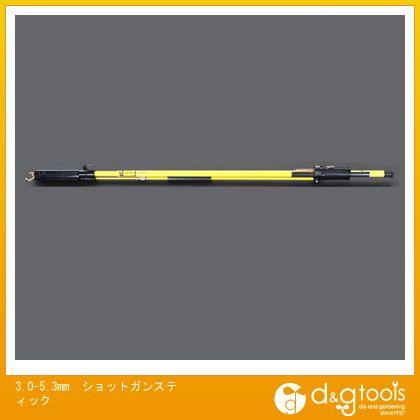 エスコ ショットガンスティック 3.0-5.3mm (EA631AF-4)