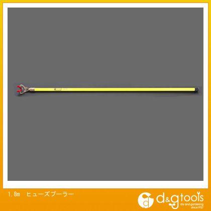 エスコ ヒューズプーラー 1.8m (EA631AG-1)