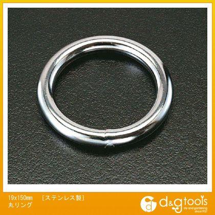 エスコ [ステンレス製]丸リング 19×150mm (EA638JC-9)