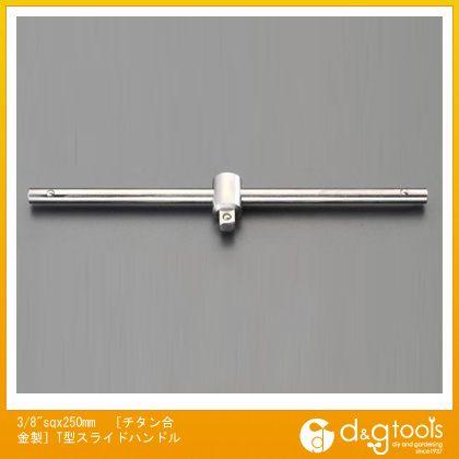 エスコ [チタン合金製]T型スライドハンドル 3/8Sq×250mm (EA618T-13)