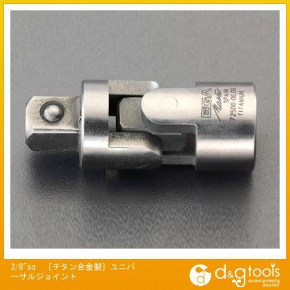エスコ [チタン合金製]ユニバーサルジョイント 3/8Sq (EA618T-21)