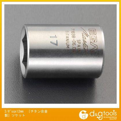 エスコ [チタン合金製]ソケット 3/8Sq×12mm (EA618TA-12)