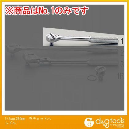 エスコ ラチェットハンドル 1/2Sq×260mm (EA618XD-1)