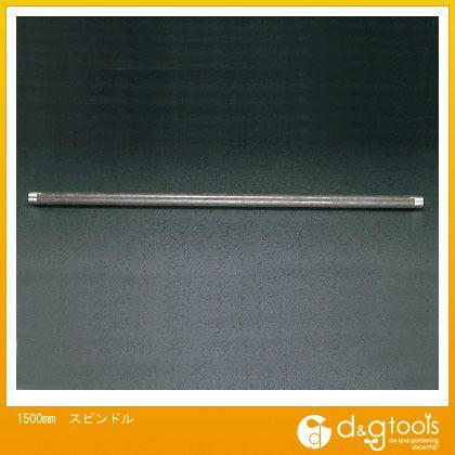 エスコ スピンドル 1500mm (EA632HS-150)