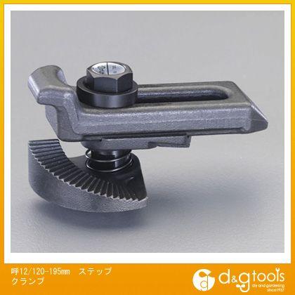 エスコ ステップクランプ 呼12/120-195mm (EA637CE-12E)