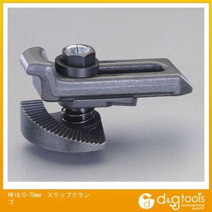エスコ ステップクランプ 呼18/0-70mm (EA637CE-18A)