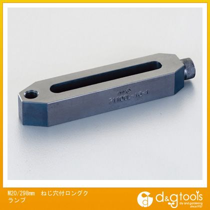 エスコ ねじ穴付ロングクランプ m20/298mm (EA637CL-20)