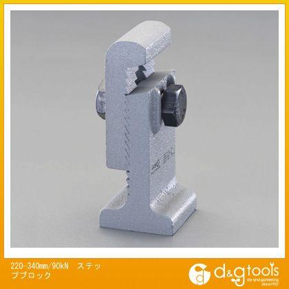 エスコ 90Knステップブロック 220-340mm (EA637DB-3)