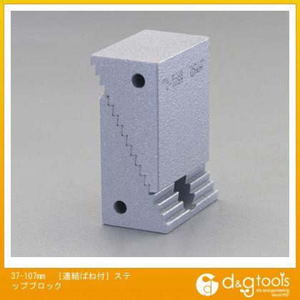 エスコ [連結ばね付]ステップブロック 37-107mm (EA637DD-1)