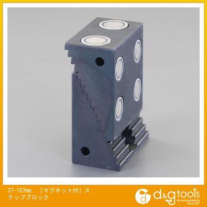 エスコ [マグネット付]ステップブロック 37-107mm (EA637DD-2)