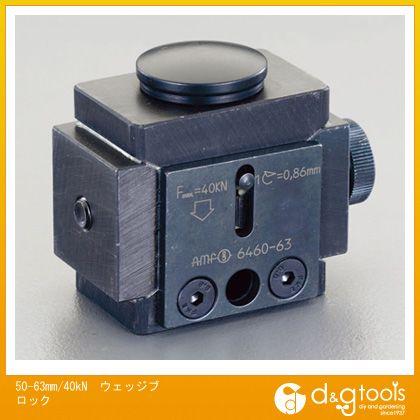 【2018年製 新品】 エスコ エスコ 50-63mm 40Knウェッジブロック 50-63mm (EA637EM-1) (EA637EM-1), サケガワムラ:d223123a --- hortafacil.dominiotemporario.com
