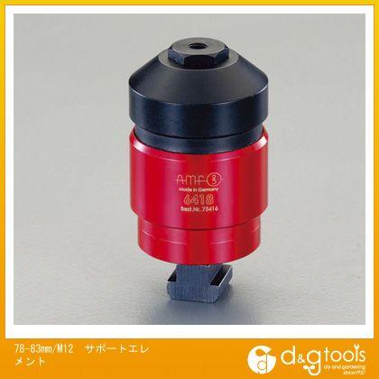 エスコ サポートエレメント 78-83mm/m12 (EA637ES)