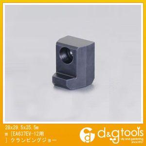 エスコ [EA637EV-12用]クランピングジョー 28×29.5×35.5mm (EA637EV-105)