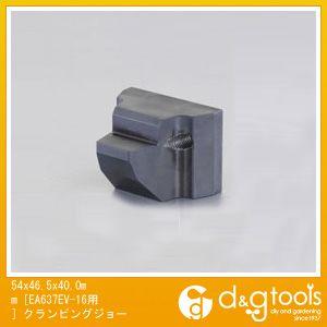 エスコ [EA637EV-16用]クランピングジョー 54×46.5×40.0mm (EA637EV-106)