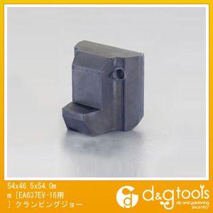 エスコ [EA637EV-16用]クランピングジョー 54×46.5×54.0mm (EA637EV-109)