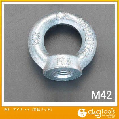 エスコ アイナット[亜鉛メッキ] M42 (EA638SS-10)